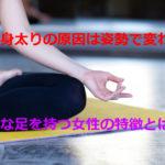 下半身太りの原因は姿勢で解消できる?綺麗な美脚を持つ女性の特徴とは?