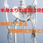 骨盤の歪みを簡単チェック!無料で出来る骨盤矯正方法とは?