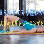 お尻を小さくする運動方法!人気の美尻トレーニングとは?